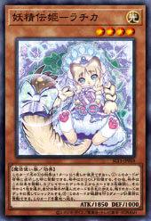 《妖精伝姫-ラチカ》