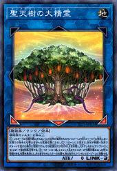 《聖天樹の大精霊》