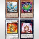 《聖刻龍-シユウドラゴン》《光波異邦臣》《ラヴァルバル・ドラグーン》《魁炎星王-ソウコ》