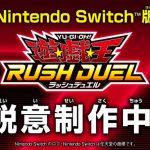 Switch版「遊戯王ラッシュデュエル」