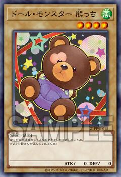 《ドール・モンスター 熊っち》