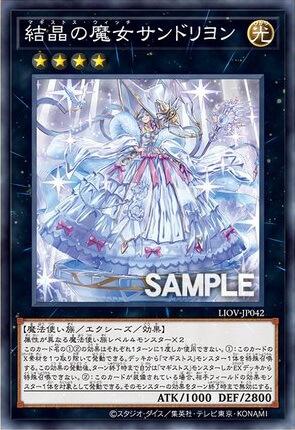 《結晶の魔女サンドリヨン》
