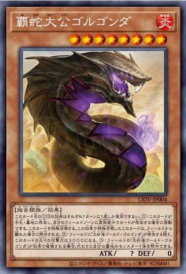 《覇蛇大公ゴルゴンダ》