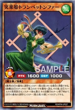 《突楽姫トランペットンファー》