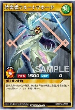 《斧楽姫フルートマホーク》