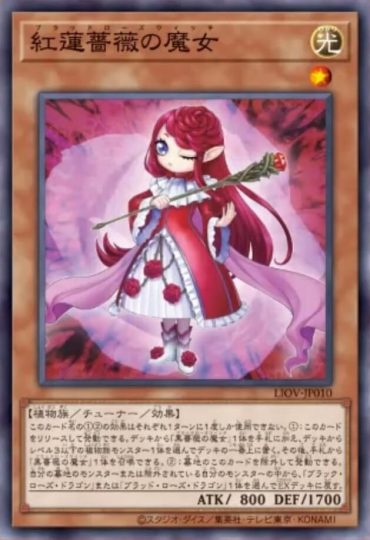 《紅蓮薔薇の魔女》