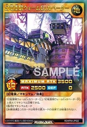 《幻竜重騎ウェームExカベーター》