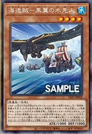 《海造賊-黒翼の水先人》
