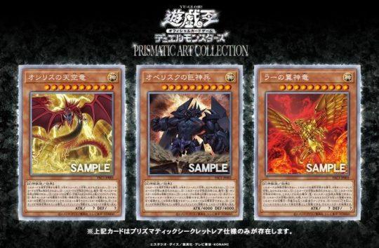 《オシリスの天空竜》《オベリスクの巨神兵》《ラーの翼神竜》