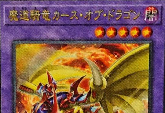 《魔道騎竜カース・オブ・ドラゴン》
