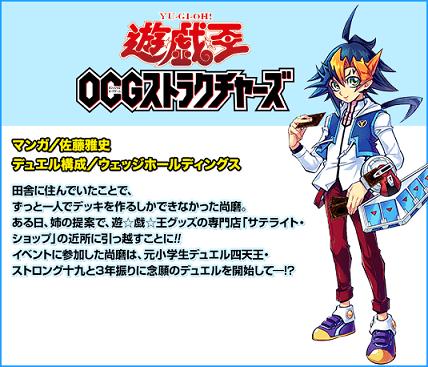 「遊戯王OCGストラクチャーズ」