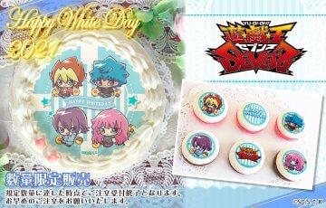 「遊☆戯☆王」シリーズ7タイトルのホワイトデーケーキ&マカロン
