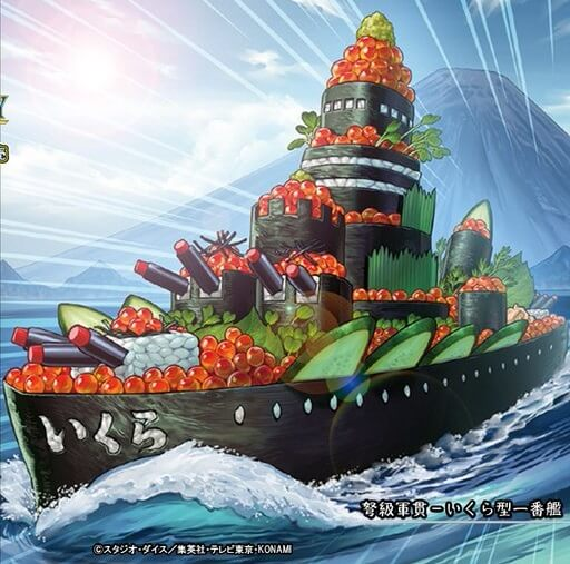 《弩級軍貫-いくら型一番艦》