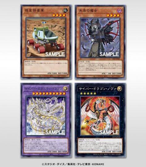 《惑星探査車》《失楽の魔女》《サイバー・ドラゴン・ノヴァ》《サイバー・エタニティ・ドラゴン》