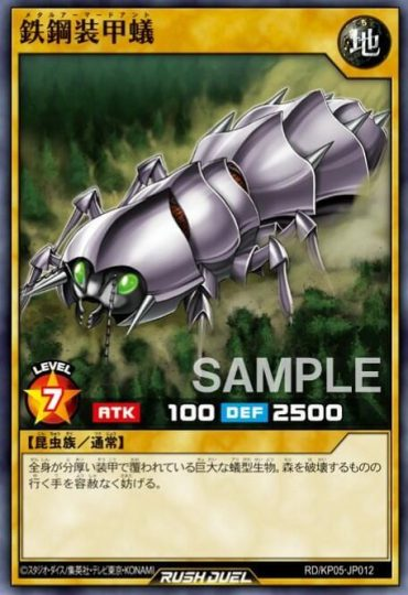 《鉄鋼装甲蟻》