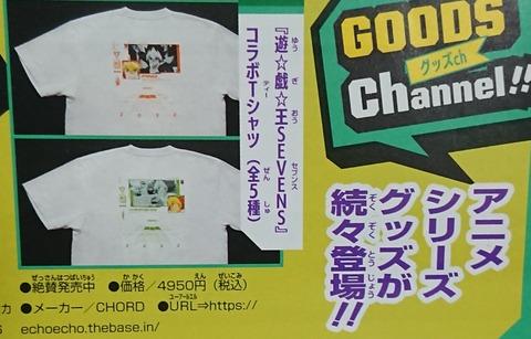 「遊☆戯☆王SEVENS」Tシャツ(全5種)