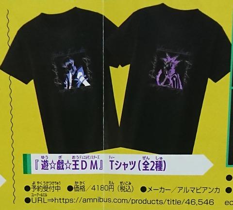 「遊☆戯☆王DM」Tシャツ(全2種)