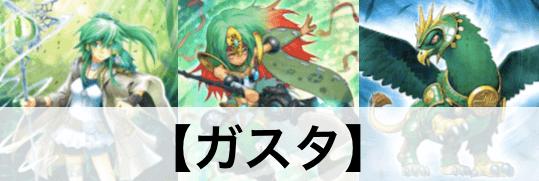 【ガスタ】デッキ