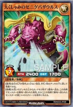 《大くしゃみのゼニゲバザウルス》