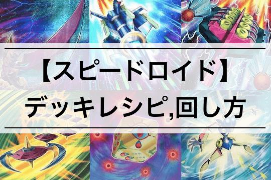 【SR(スピードロイド)デッキ】大会優勝デッキレシピ