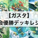 【ガスタ】大会優勝デッキレシピ