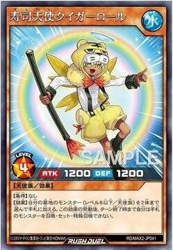 《寿司天使タイガーロール》