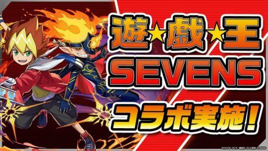 「遊☆戯☆王SEVENS」と「パズドラ」の初のコラボ