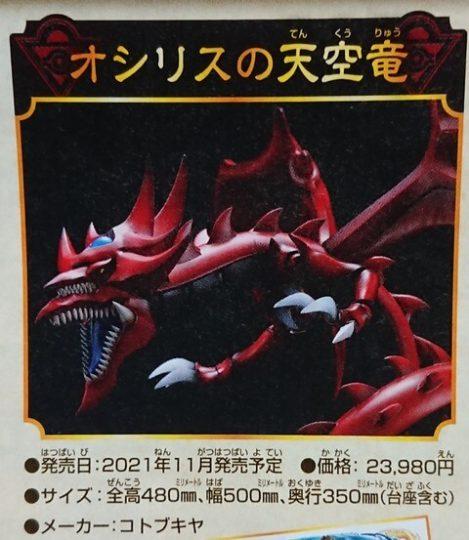 《オシリスの天空竜》