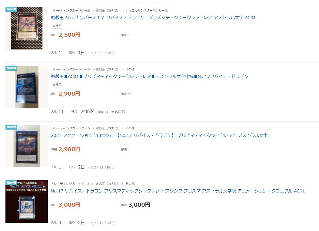 《No.17 リバイス・ドラゴン》ヤフオク価格・相場 プリズマ