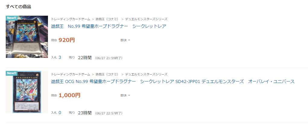 《No.99 希望皇ホープドラグナー》ヤフオク価格・相場シク
