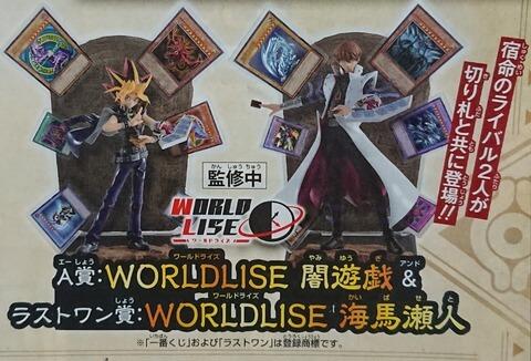 WORLDLISE 闇遊戯 ラストワン賞:WORLDLISE 海馬瀬人