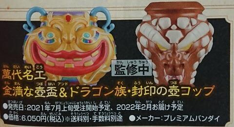 《金満な壺》《ドラゴン族・封印の壺》