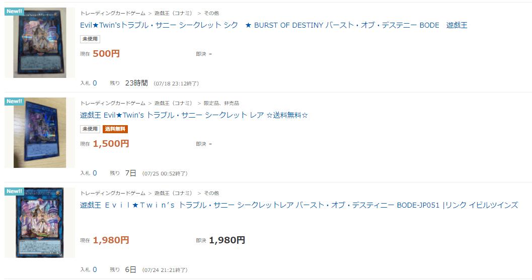 《Evil★Twin's トラブル・サニー》ヤフオク価格・相場シク