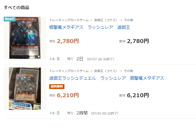 《鋼撃竜メタギアス》ヤフオク価格・相場 ラッシュ