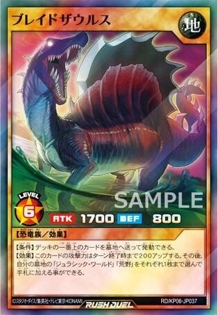《ブレイドザウルス》