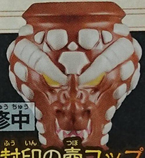 《ドラゴン族・封印の壺》