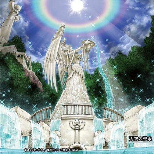 《天空の聖水》