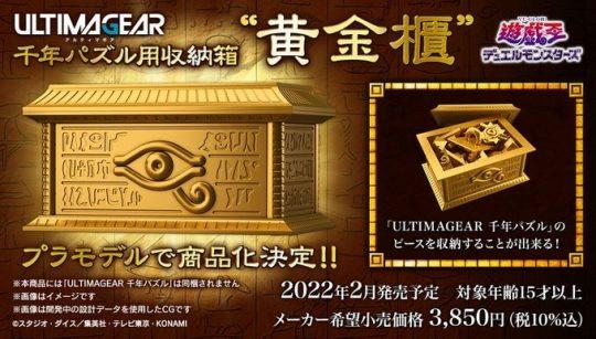 "ULTIMAGEAR 千年パズル用収納箱 ""黄金櫃"""