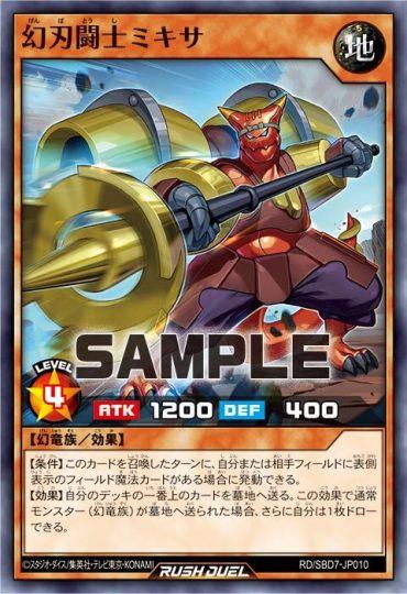 《幻刃闘士ミキサ》