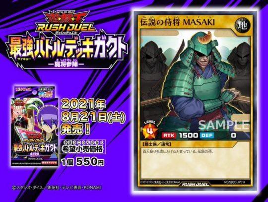 《伝説の侍将 MASAKI》