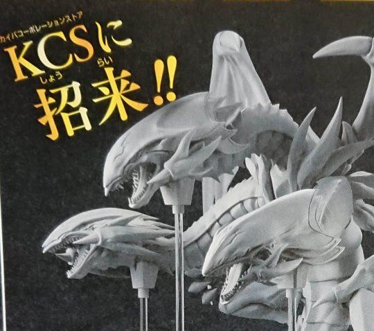 「青眼の究極竜」フィギュア