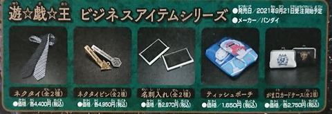 遊戯王ビジネスアイテムシリーズ