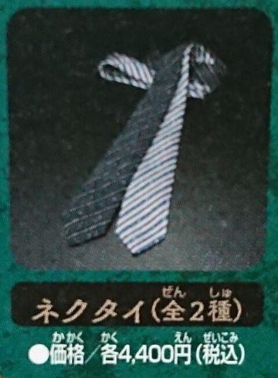 ネクタイ(全2種)