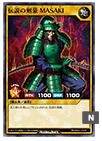 《伝説の剣豪 MASAKI》