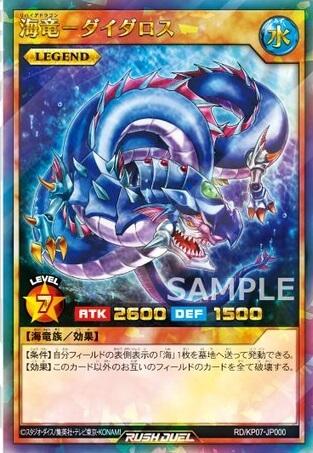 《海竜-ダイダロス》