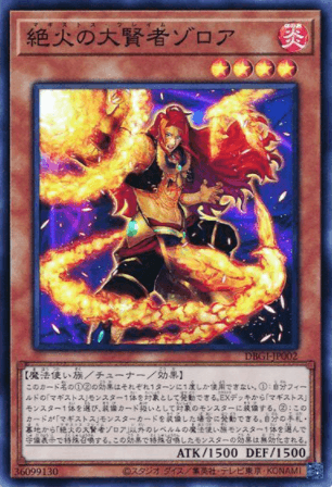 《絶火の大賢者ゾロア》