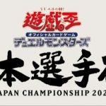 遊戯王OCG「日本選手権」