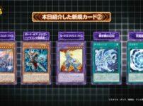 【ブルーアイズ】優勝デッキ
