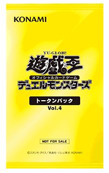 トークンパック Vol.4